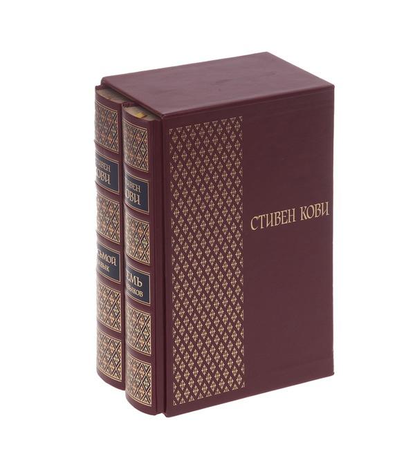 Подарочный набор Стивен Кови Семь навыков высокоэффективных людей в 2х томах – фото № 1