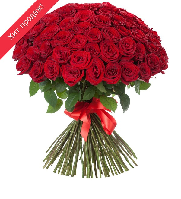 Букет из 101 розы Царский подарок – фото № 1