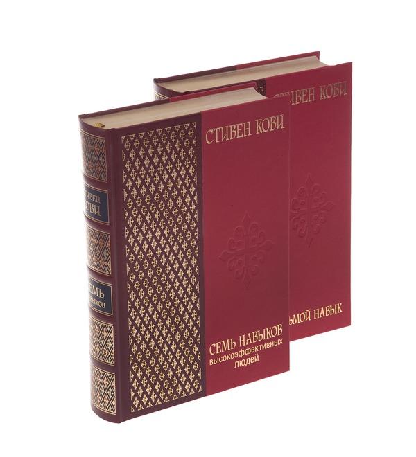 Подарочный набор Стивен Кови Семь навыков высокоэффективных людей в 2х томах – фото № 3