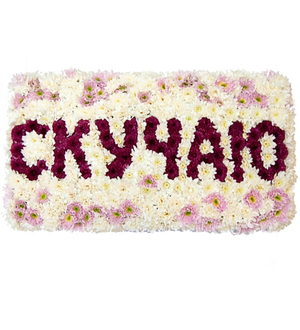 Любое ваше слово из цветов! Хризантемы. – фото № 1