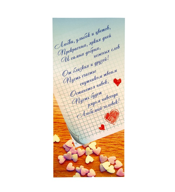 Handmade greeting card For you! – photo #2
